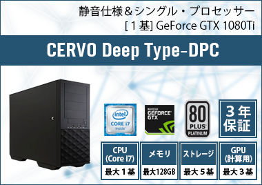 CERVO Deep Type-DPC