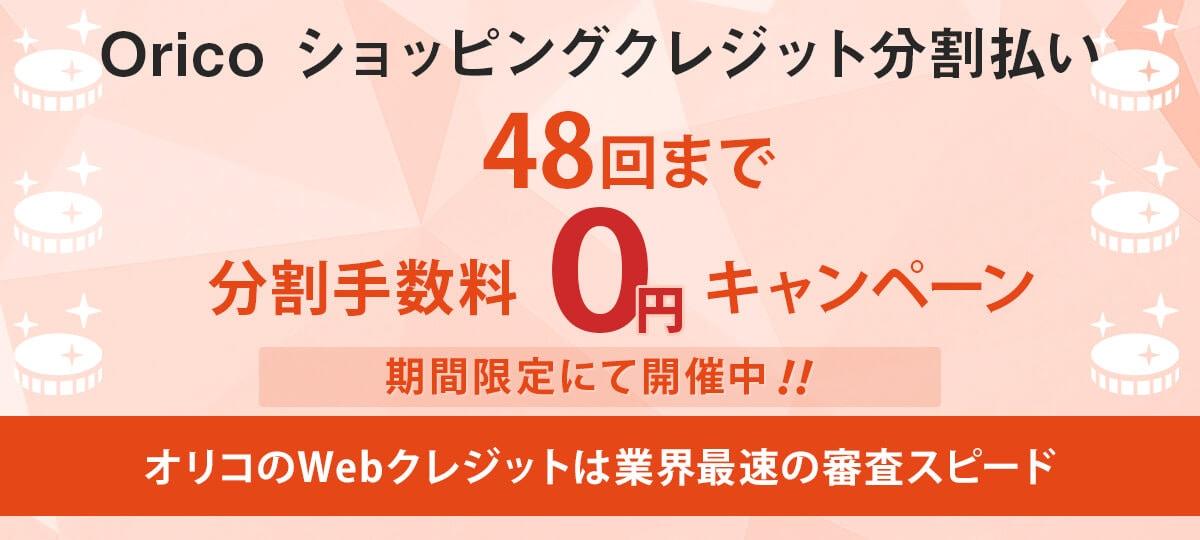 オリコ ショッピングクレジット 分割手数料36回まで無料