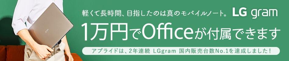 LGgram軽量ノートパソコン