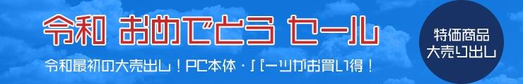 平成ファイナルセール