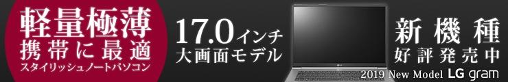 LGgram2019年新モデル
