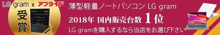 LGgram日本一
