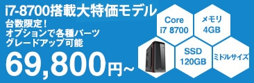 BK-I78700-01 69800円BTOパソコン