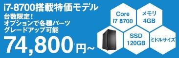 BK-I78700-01 74800円BTOパソコン