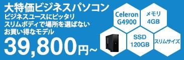 CeleronG4900搭載39800モデル