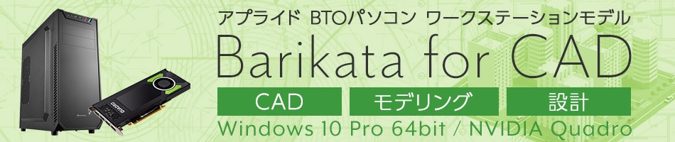 Barikata_for_CAD