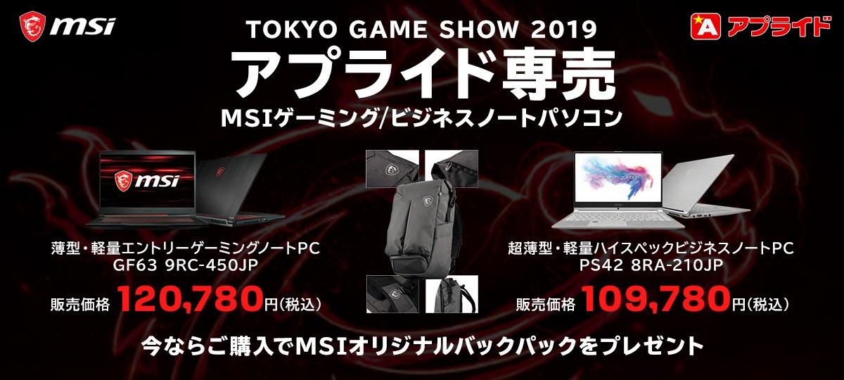 MSI東京ゲームショウ2019