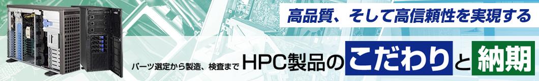 HPC製品のこだわりと納品
