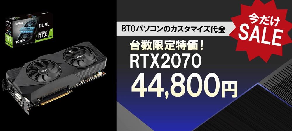 RTX2070カスタマイズキャンペーン