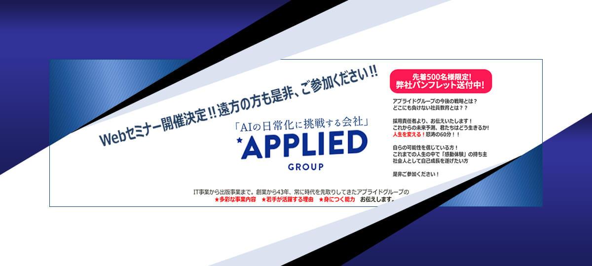 Webセミナーアプライド会社説明会