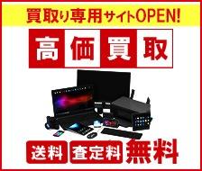 アプライド買取り専用サイトオープン!