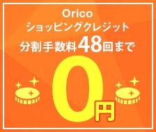 オリコカード分割手数料0円