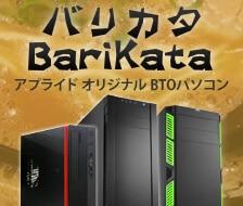 2019年新BTO「BariKata」