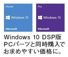 WindowsDSPカテゴリ
