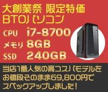 大創業祭限定特価BTOパソコン