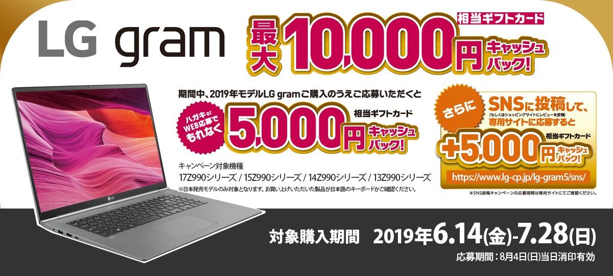 LGgram10,000円キャッシュバック