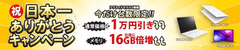 LGgram2020新機種発売