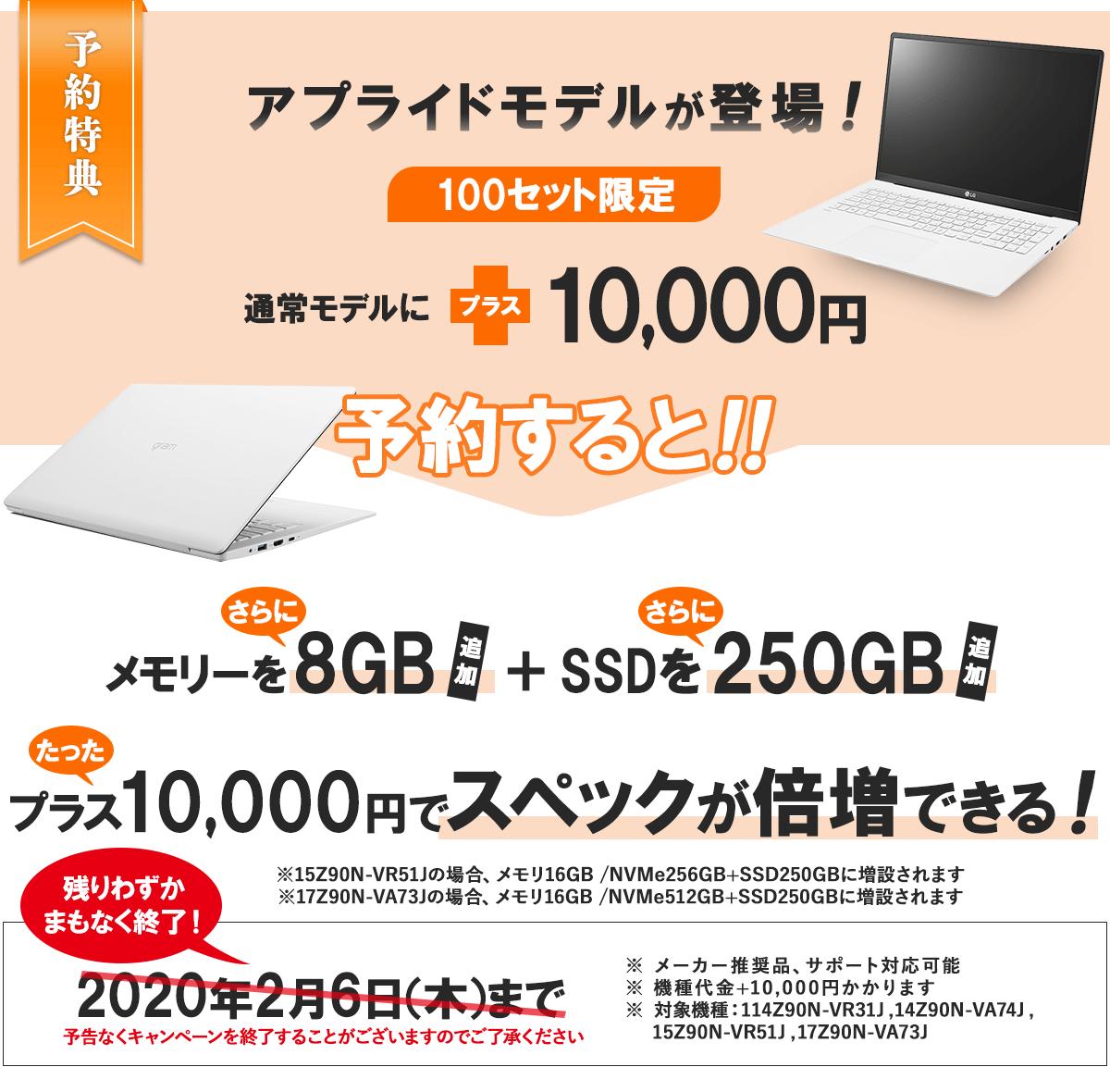 LG gram2020アプライドモデル新発売キャンペーン