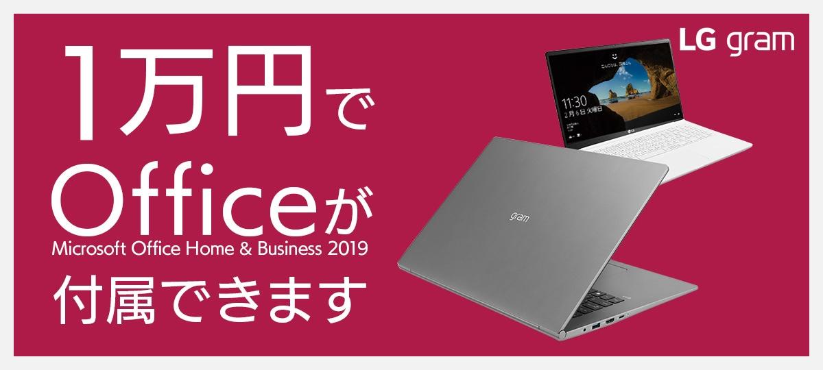 LG gram Office追加モデル10,000円キャンペーン