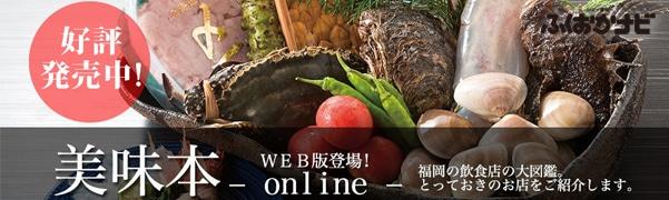 美味本WEB