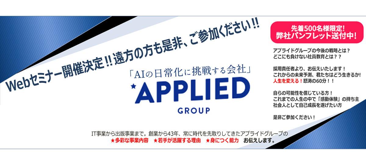 アプライドグループ合同説明会