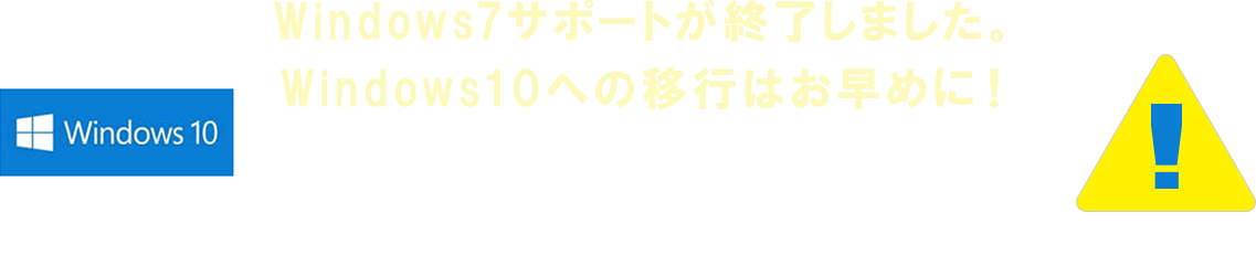 Windows7終了