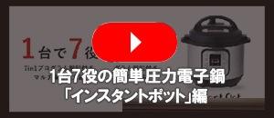 ハウズ × InstantPot youtube画像