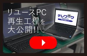 リユースパソコンyoutube画像
