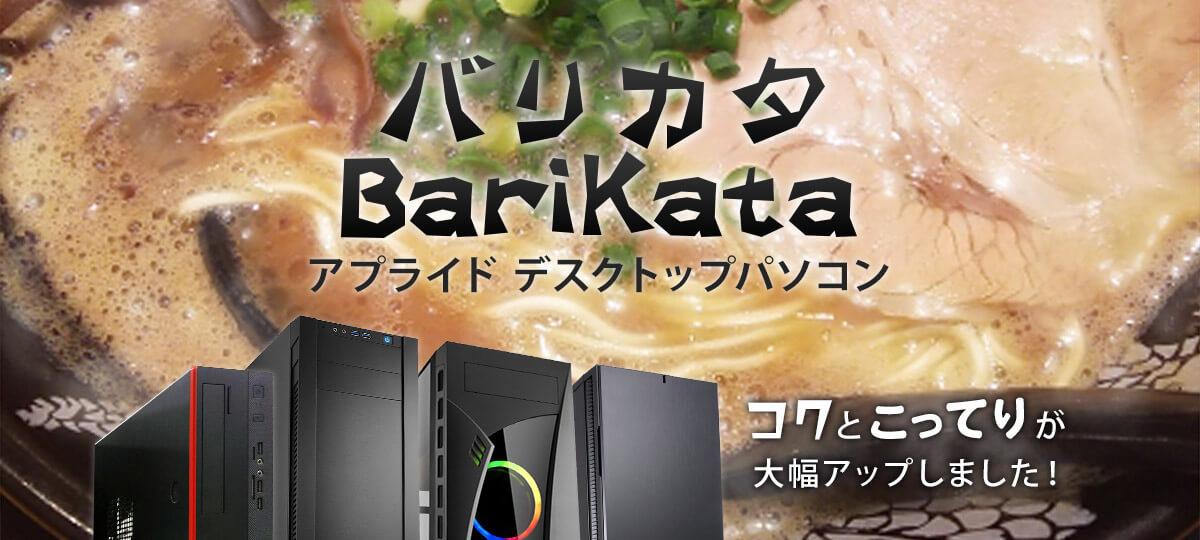新BTOパソコン