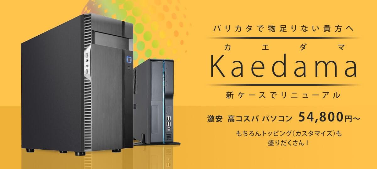 新BTOパソコン-Kaedama