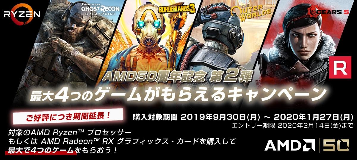 AMD50周年記念第2弾キャンペーン