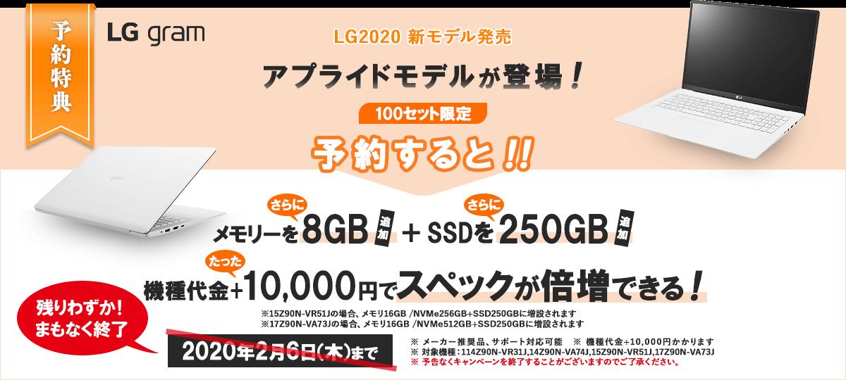 LGgram2020新モデル発売