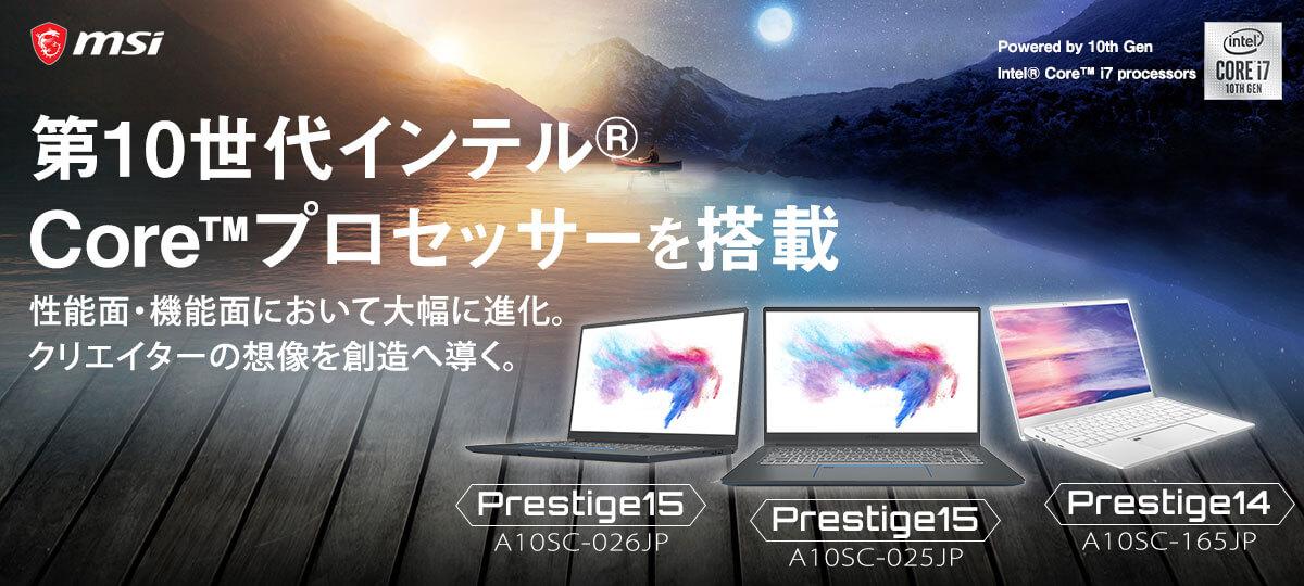 2019秋発売MSIゲーミングノートパソコン