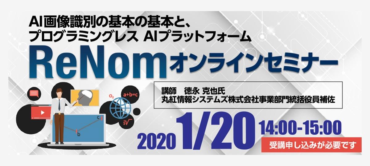 ReNomオンラインセミナー2020.01.20