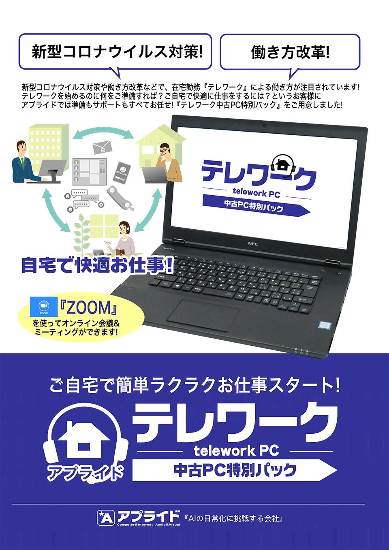 テレワーク中古パソコン