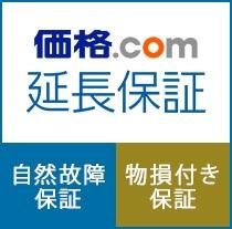 価格コム延長保証