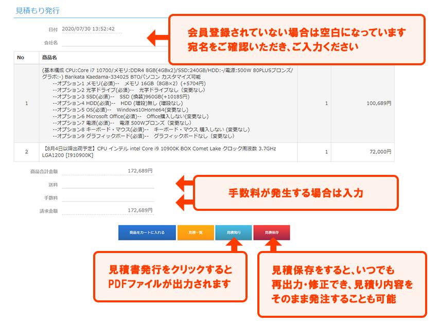 �確認画面の内容を確認後「見積発行」ボタンをクリック