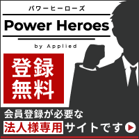 アプライド卸サイト パワーヒーローズ powerheroes
