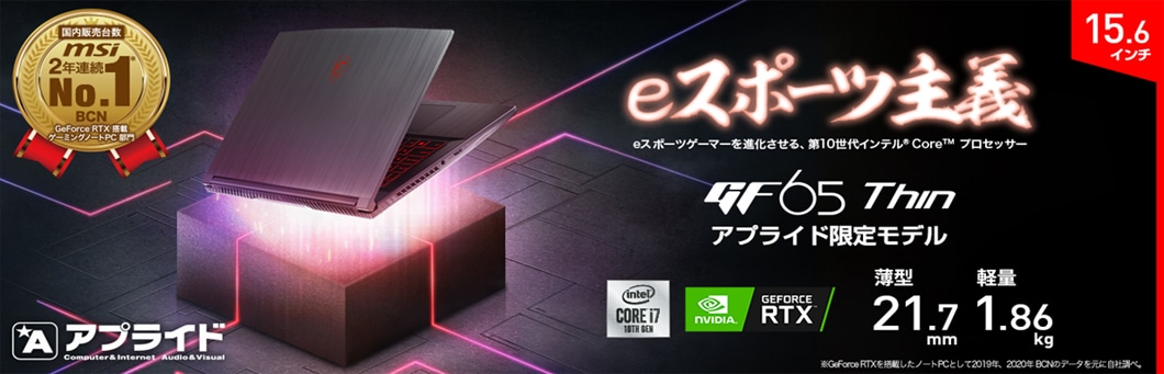 GF65-10SER-1262JP