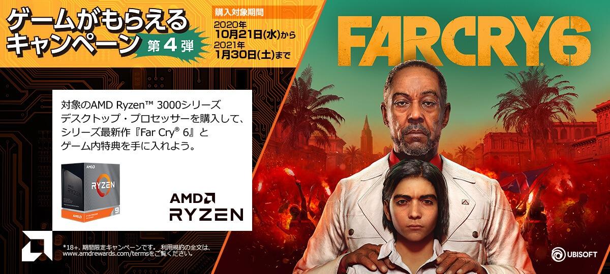Ryzenゲームがもらえるキャンペーン