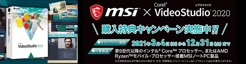 MSI新生活応援キャンペーン