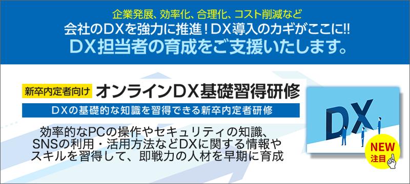 s新卒内定者向け_DX