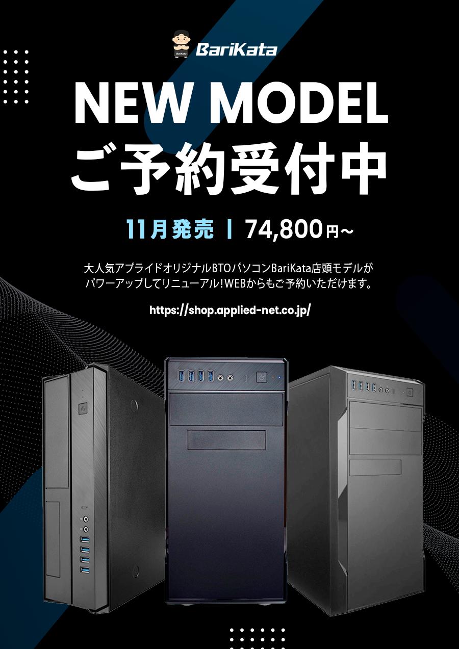 BTOパソコン(アプライド店舗で販売)