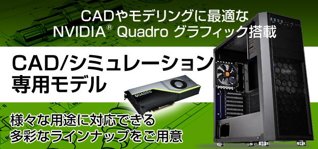 CAD/シミュレーション 専用モデル