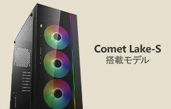 Comet Lake-S搭載モデル