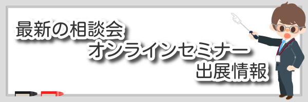 最新の相談会・オンラインセミナー出典情報