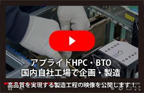 アプライドHPC・BTO