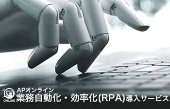 業務自動化・効率化RPA導入