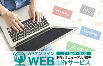 WEB制作サービス