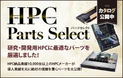 HPCパーツセレクト